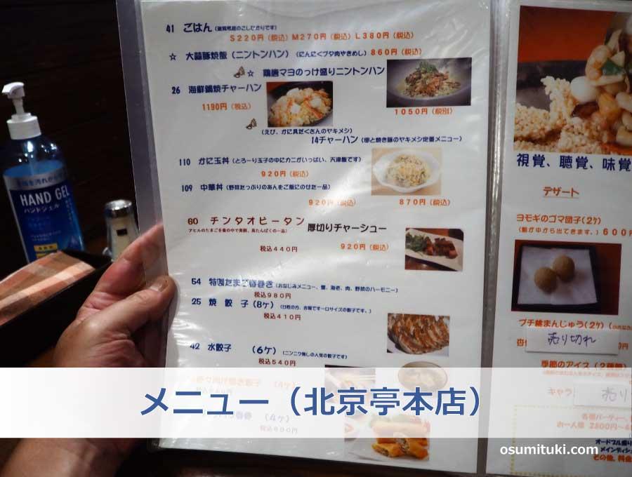 メニュー3(北京亭本店)