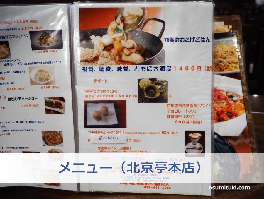 メニュー4(北京亭本店)
