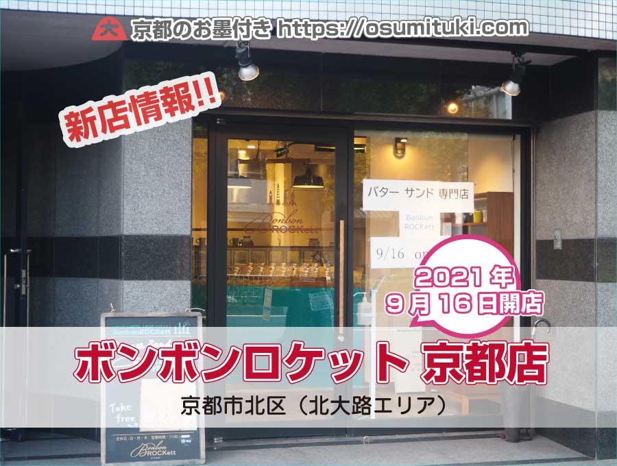 2021年9月16日オープン ボンボンロケット 京都店