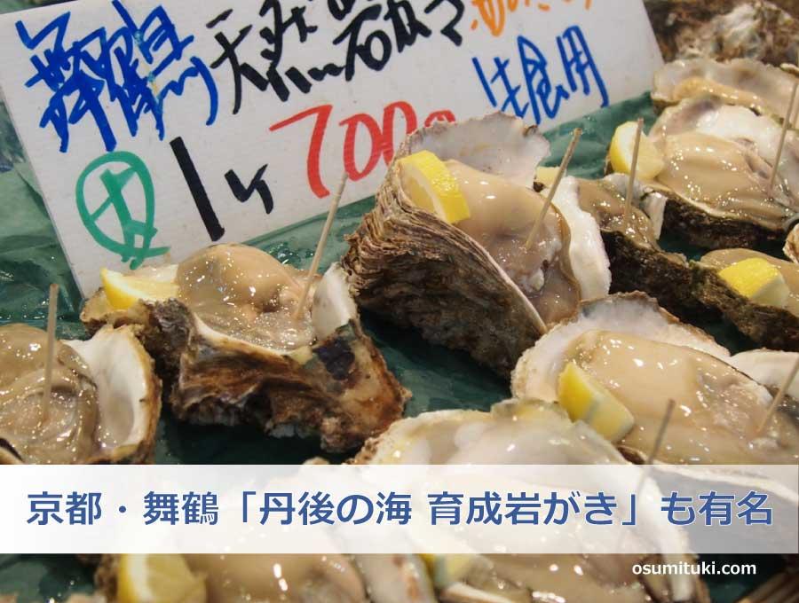 京都・舞鶴「丹後の海 育成岩ガキ」も有名です