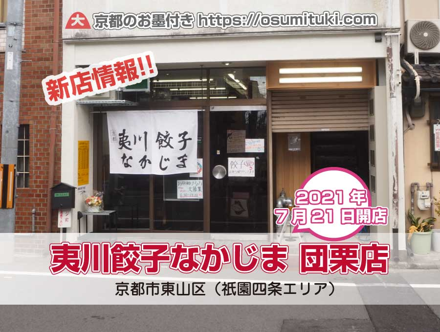 2021年7月21日オープン 夷川餃子なかじま 団栗店