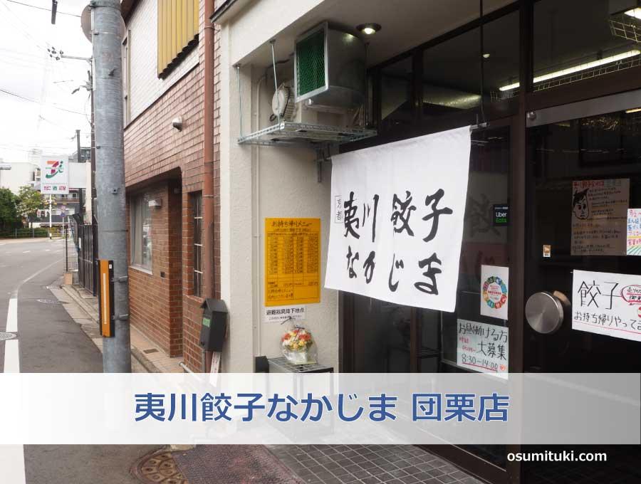 夷川餃子なかじま 団栗店(居酒屋・祇園四条)