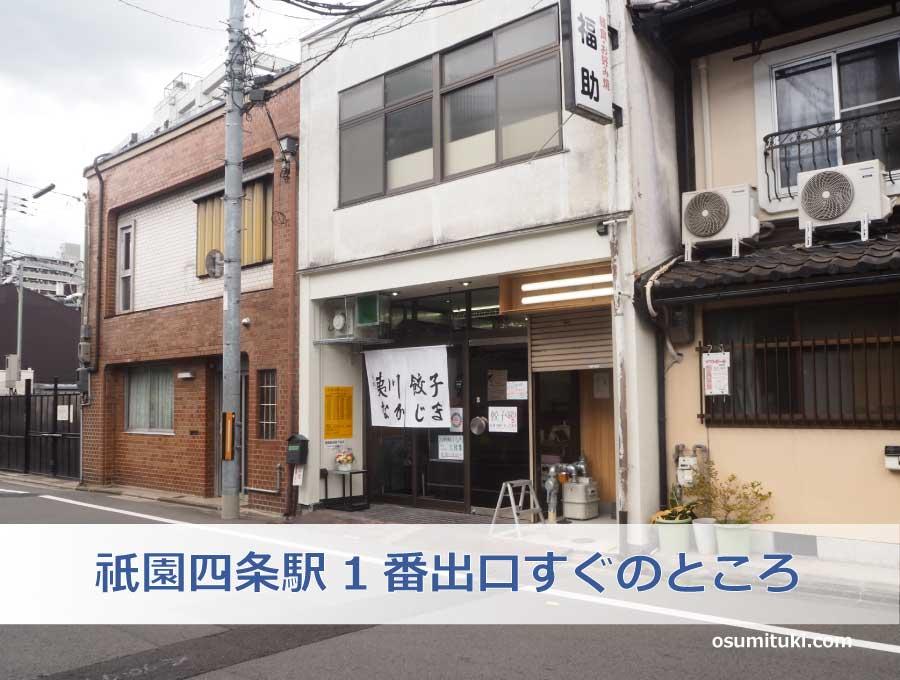 場所は祇園四条駅1番出口すぐのところ