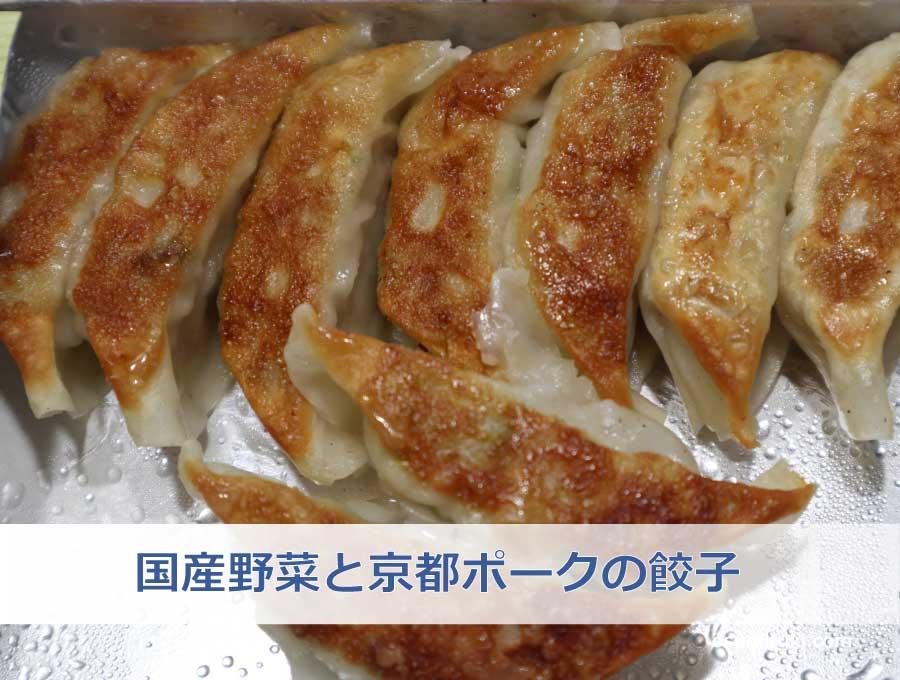 国産野菜と京都ポークの餃子