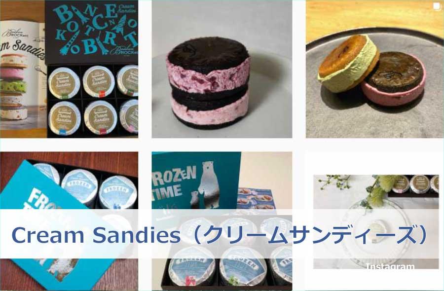 名物は「Cream Sandies(クリームサンディーズ)」