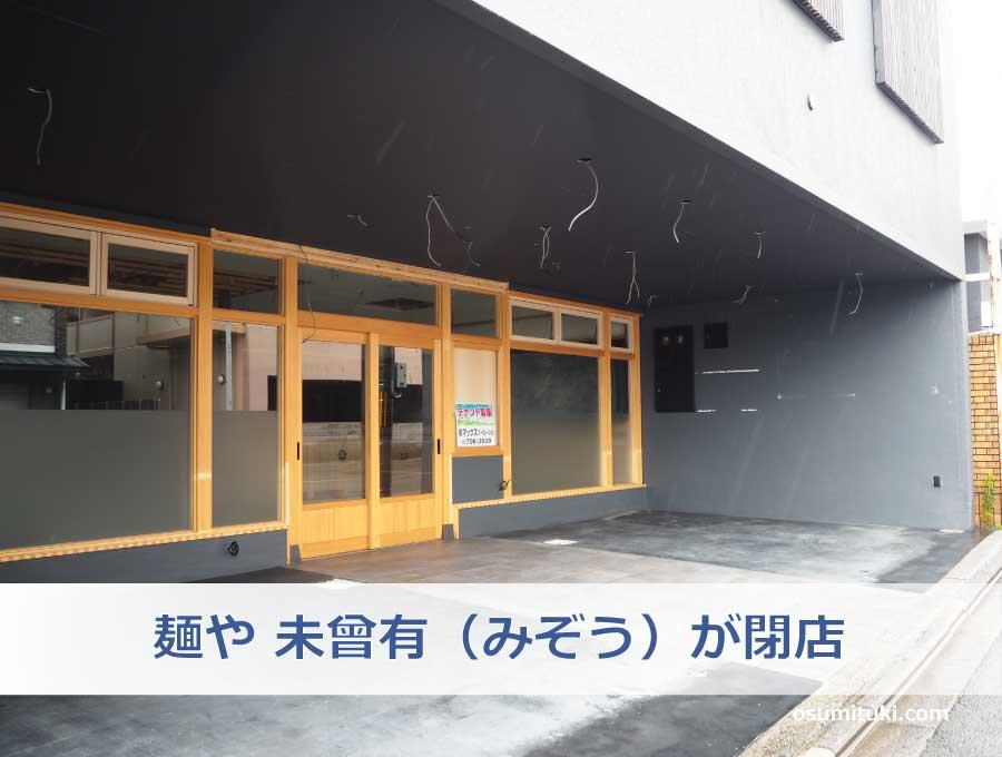 麺や 未曾有(みぞう)が閉店