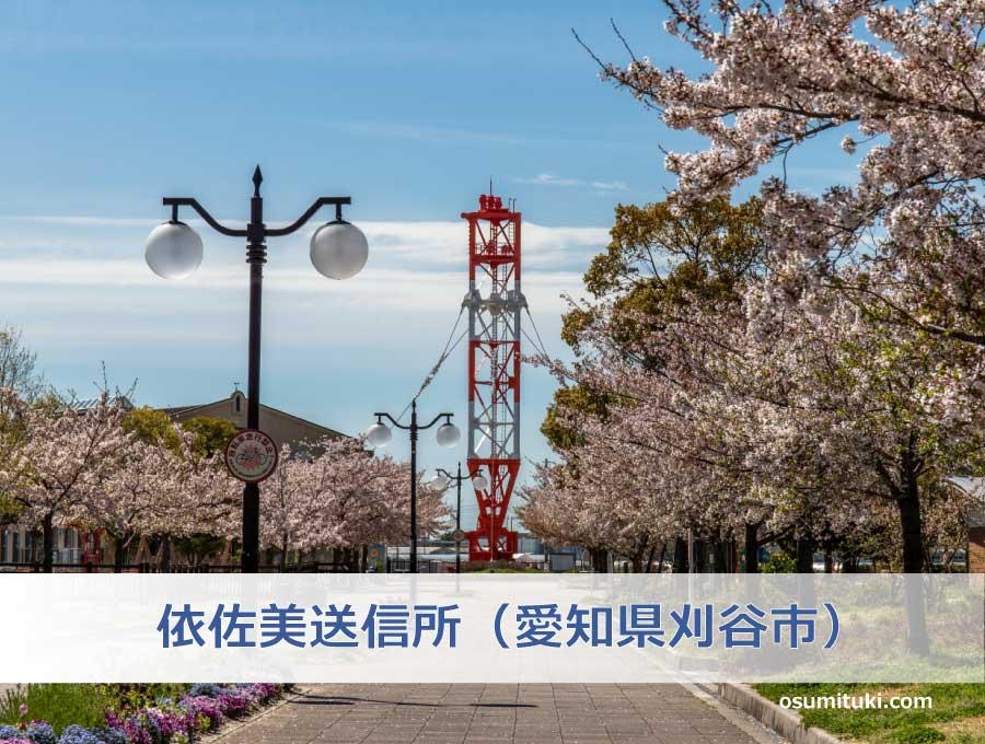 依佐美送信所(愛知県刈谷市)