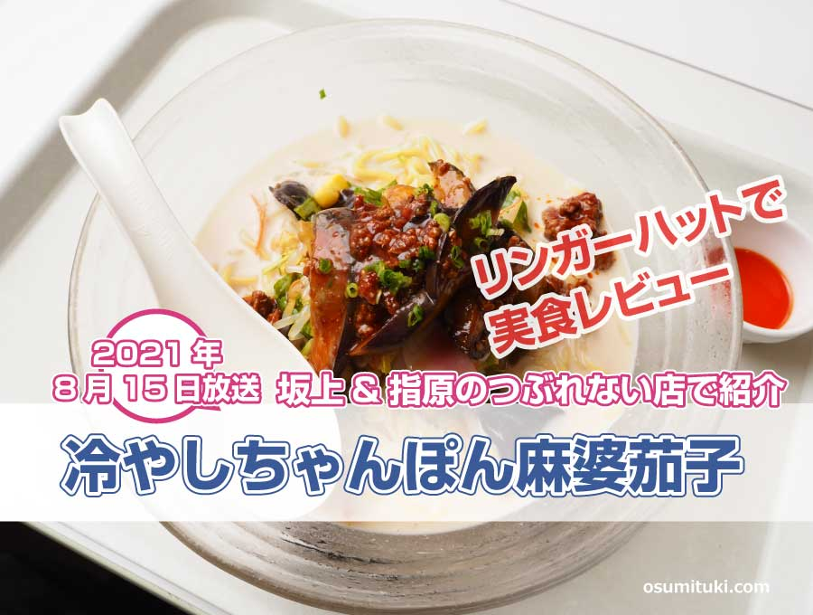 冷やしちゃんぽん麻婆茄子(リンガーハット)実食レビュー