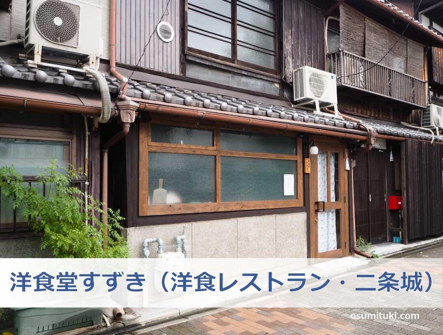 洋食堂すずき(洋食レストラン・二条城)