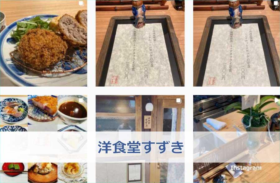 洋食堂すずき(中京区)