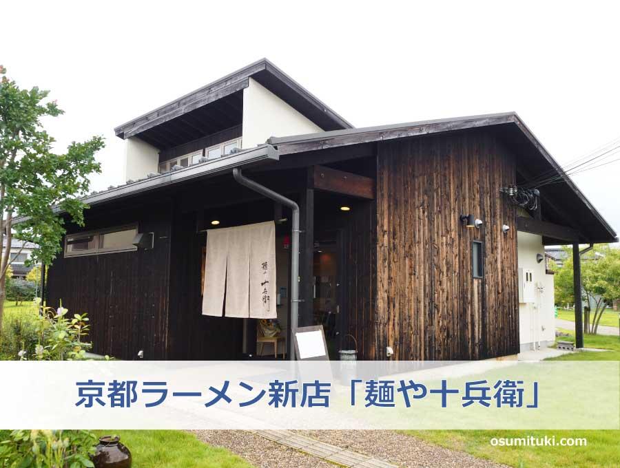 京都ラーメン新店「麺や十兵衛(めんやじゅうべい)」