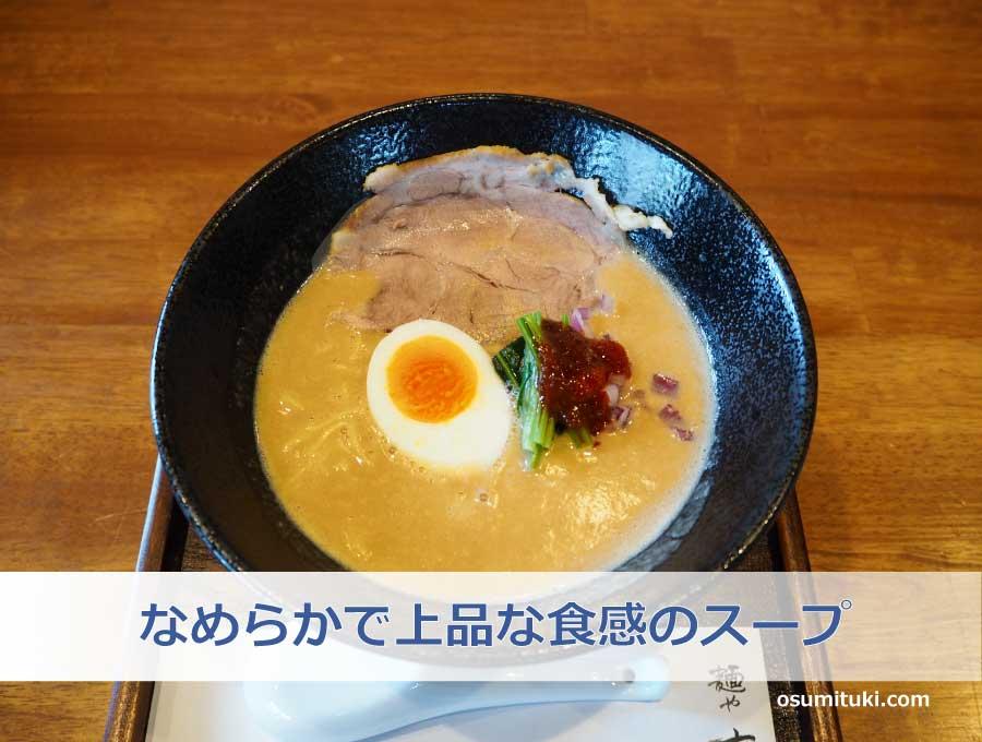 なめらかで上品な食感のスープ