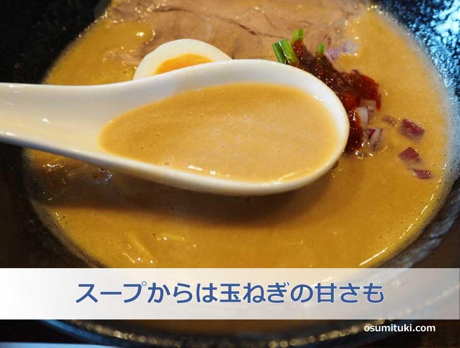 スープからは玉ねぎの甘さも