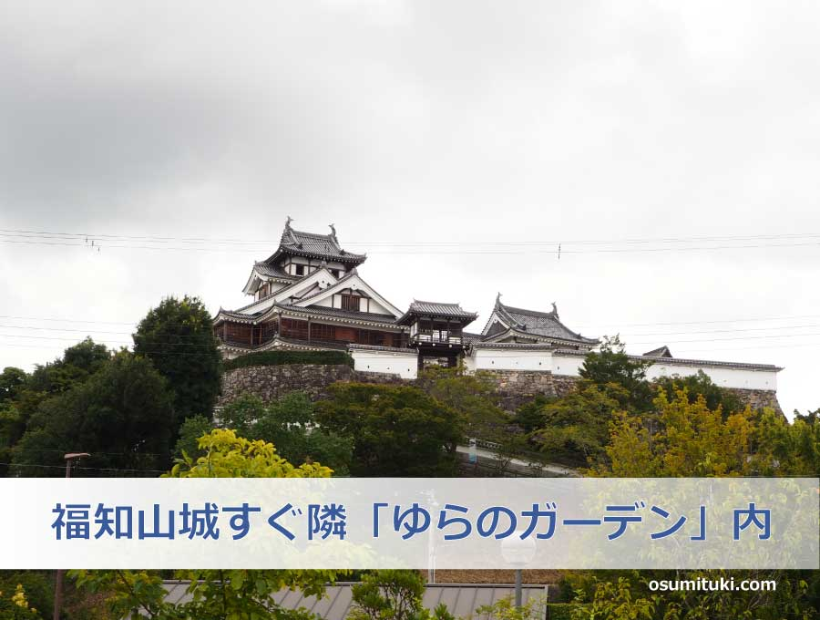 場所は福知山城すぐ隣「ゆらのガーデン」内