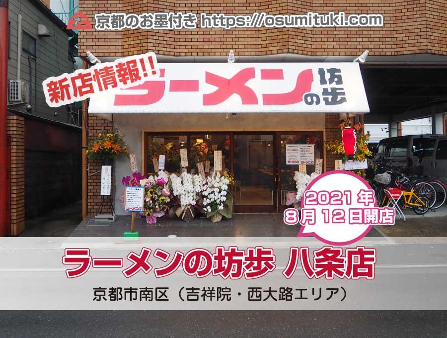 2021年8月12日オープン ラーメンの坊歩 八条店