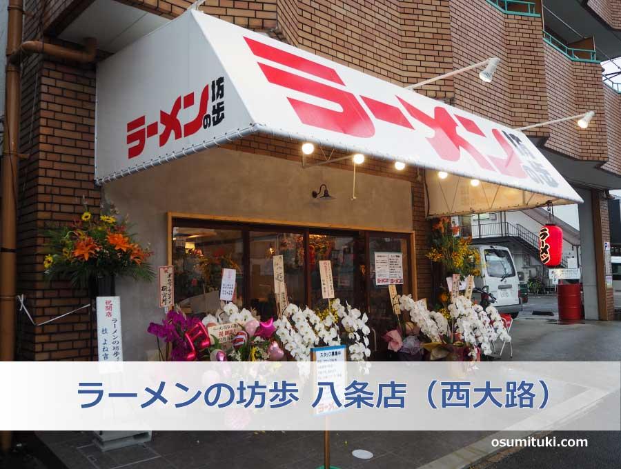ラーメンの坊歩 八条店(西大路)