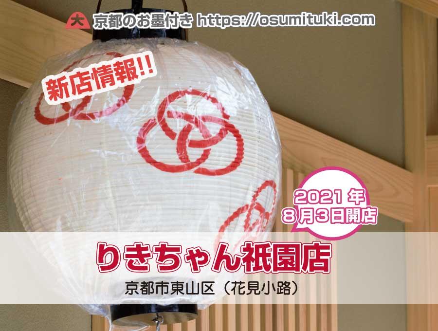 2021年8月3日オープン りきちゃん祇園店