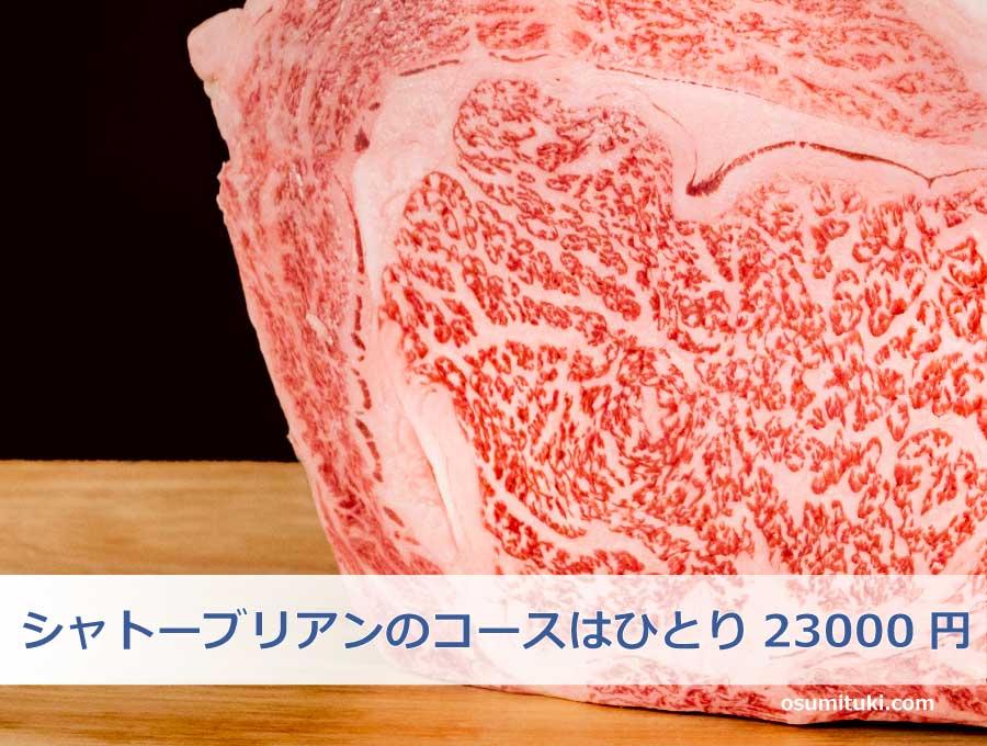 シャトーブリアンのコースはひとり23000円