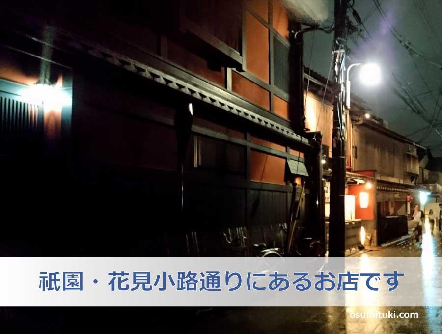 祇園・花見小路通りにあるお店です