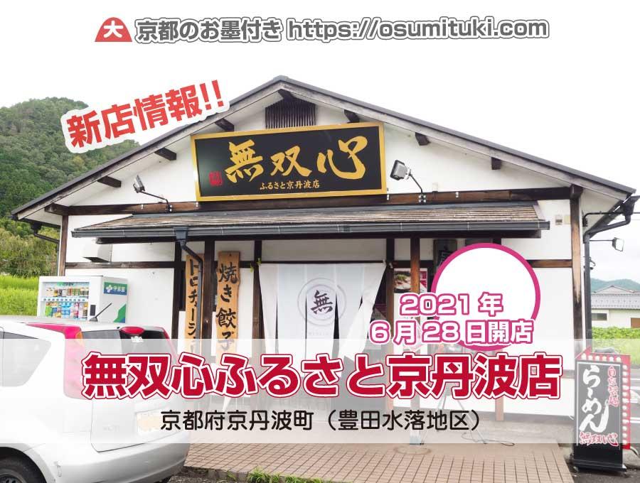 2021年6月28日オープン 無双心 ふるさと京丹波店