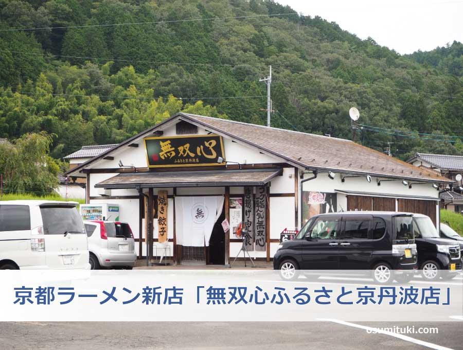 京都ラーメン新店「無双心 ふるさと京丹波店」