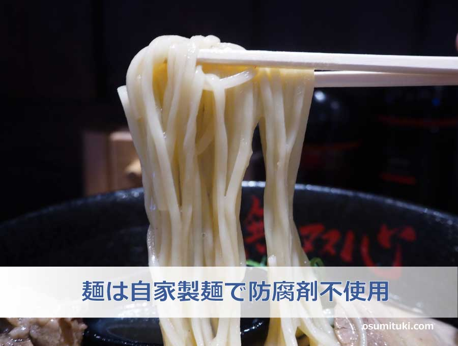 麺は自家製麺で防腐剤不使用