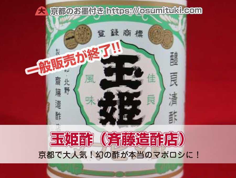 玉姫酢(タマヒメ酢)の一般販売が2021年5月末日で終了