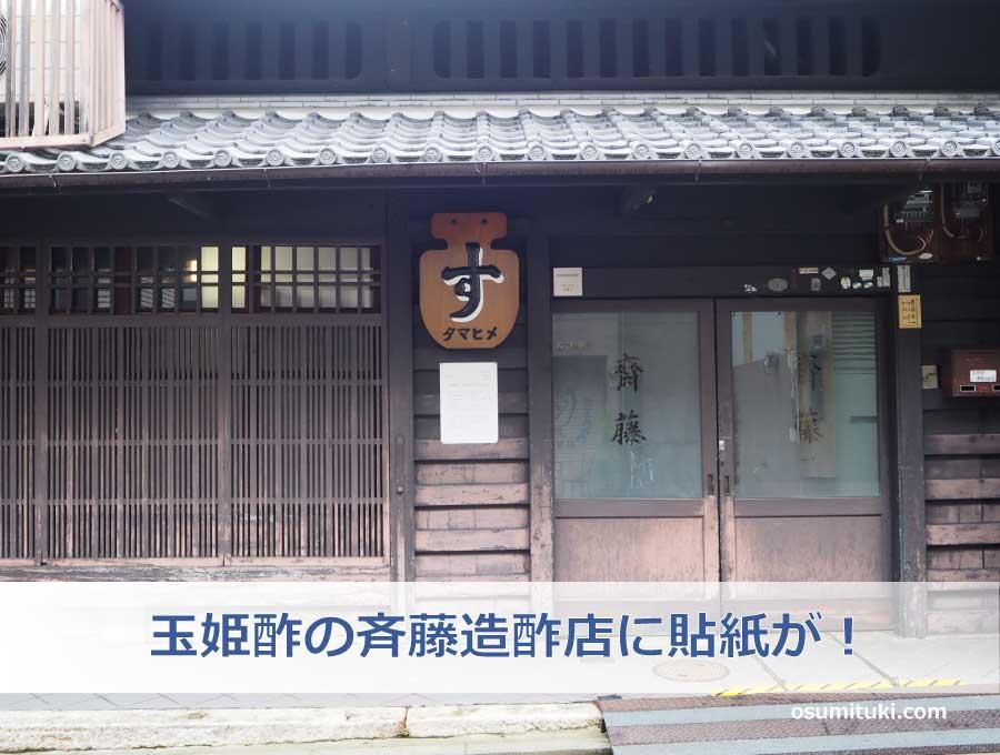 玉姫酢の斉藤造酢店に貼紙が!