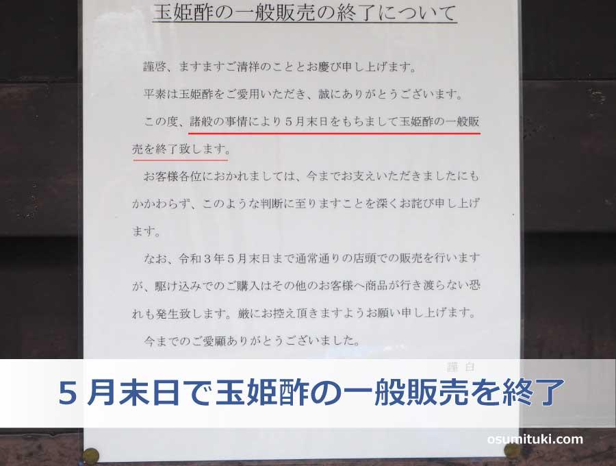 5月末日で玉姫酢の一般販売を終了