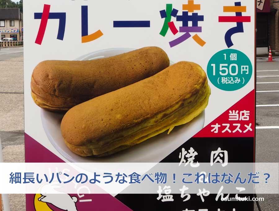 細長いパンのような食べ物!これはなんだ?