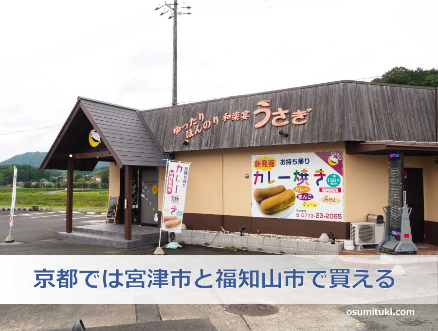 京都では宮津市と福知山市で買える