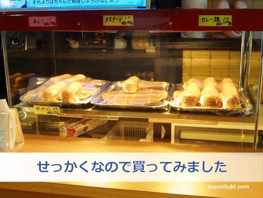 福知山市でカレー焼きを買ってみました