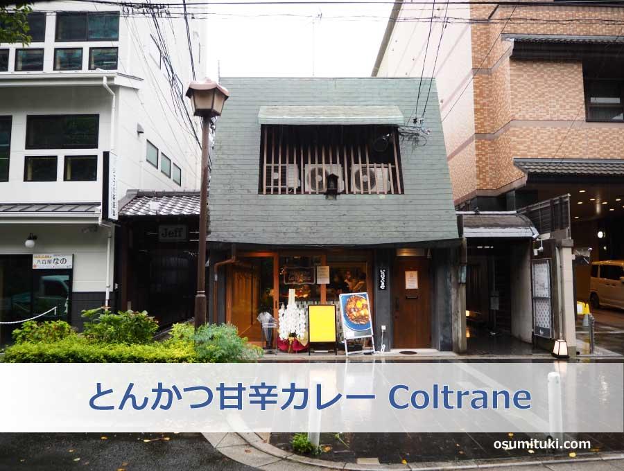 京都カレー新店「とんかつ甘辛カレー Coltrane(コルトレーン)」