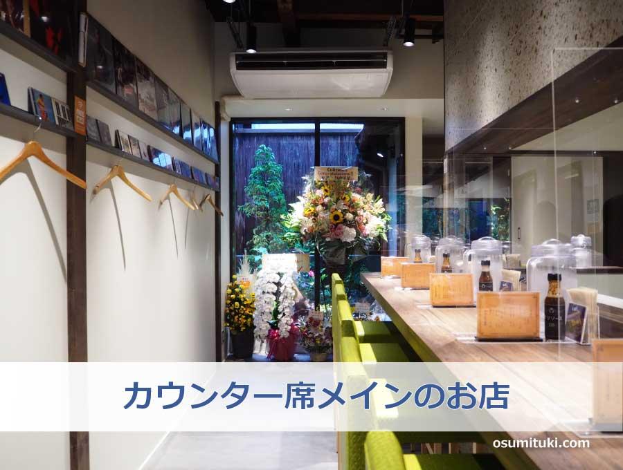 カウンターメインで京都らしさもありつつスタイリッシュな店内