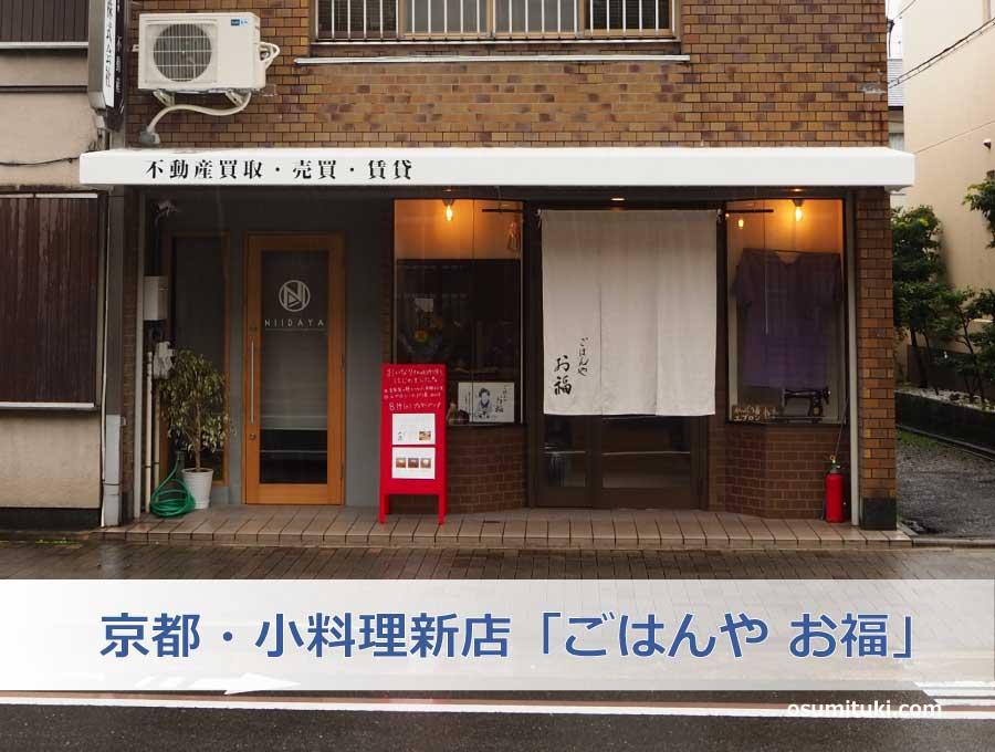 京都・小料理新店「ごはんや お福」
