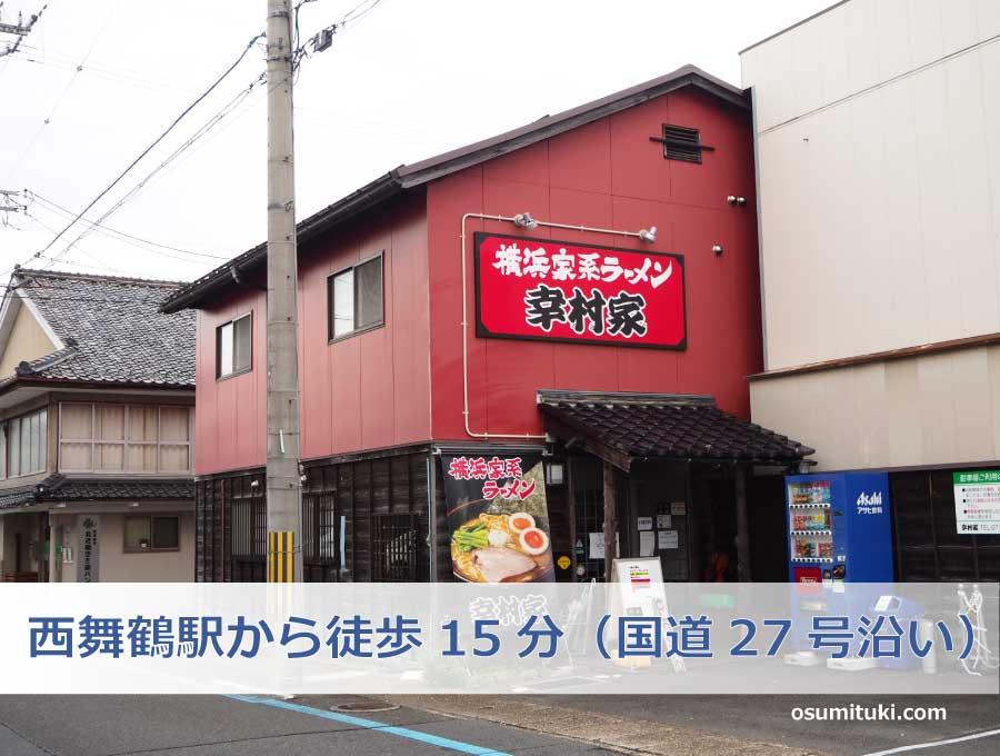 場所は西舞鶴駅から徒歩15分(国道27号沿い)