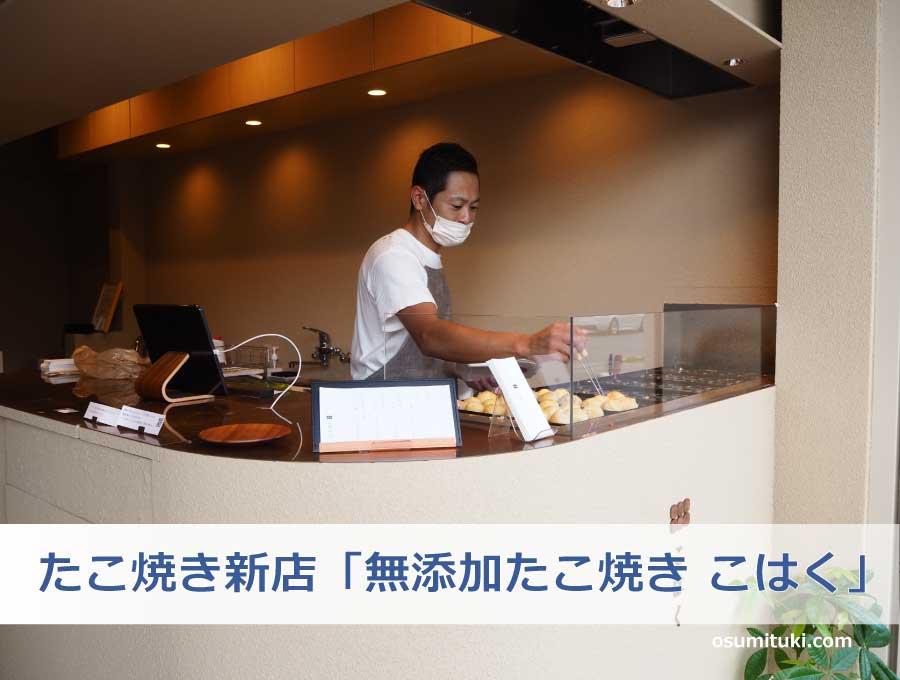 京都・たこ焼き新店「無添加たこ焼き こはく」