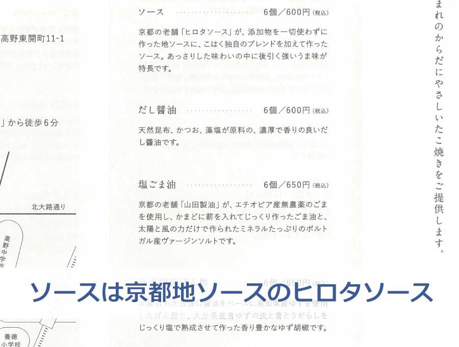 ソースは京都地ソースのヒロタソース