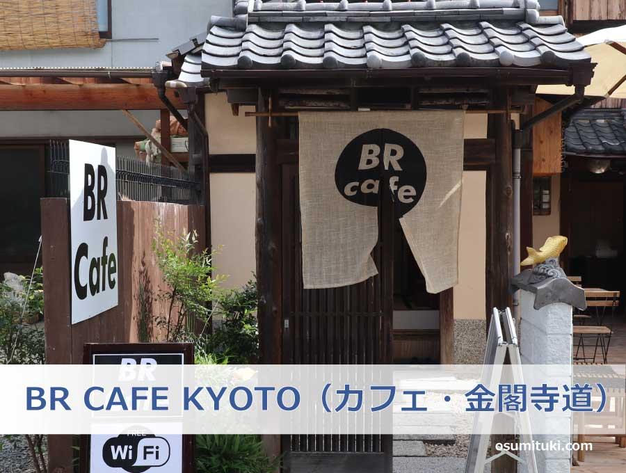 BR CAFE KYOTO(カフェ・金閣寺道)