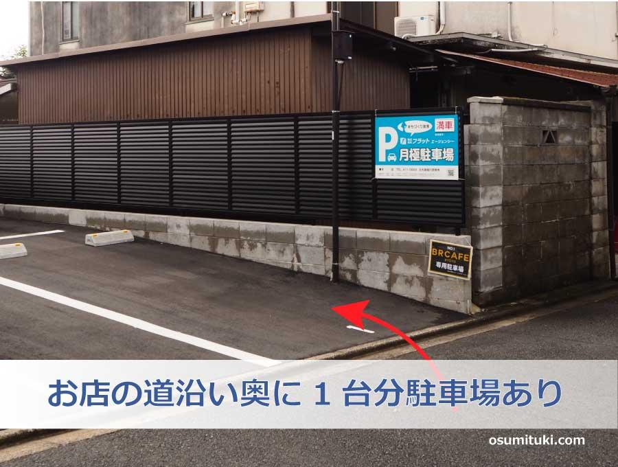 お店の道沿い奥に1台分駐車場あり