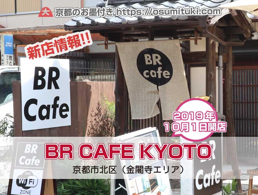 2019年10月1日オープン BR CAFE KYOTO