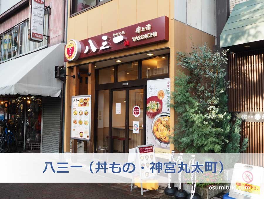 八三一 (丼もの・神宮丸太町)
