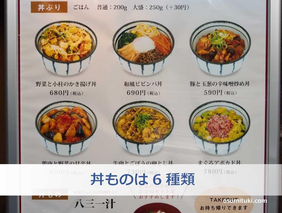 丼ものは6種類