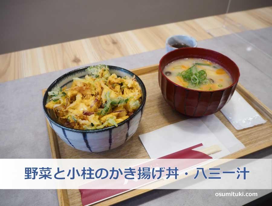 野菜と小柱のかき揚げ丼・八三一汁