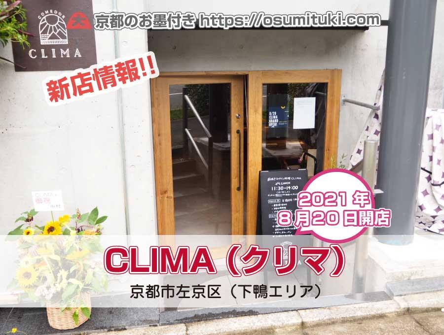 2021年8月20日オープン CLIMA