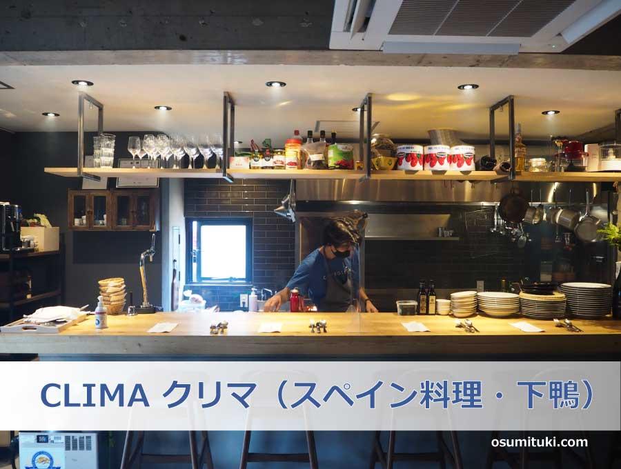CLIMA クリマ(スペイン料理・下鴨)