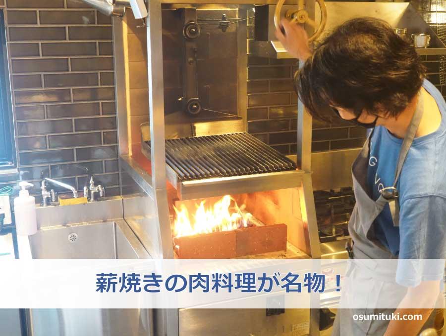 薪焼きの肉料理が名物!