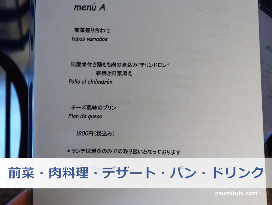 前菜・肉料理・デザート・パン・ドリンク