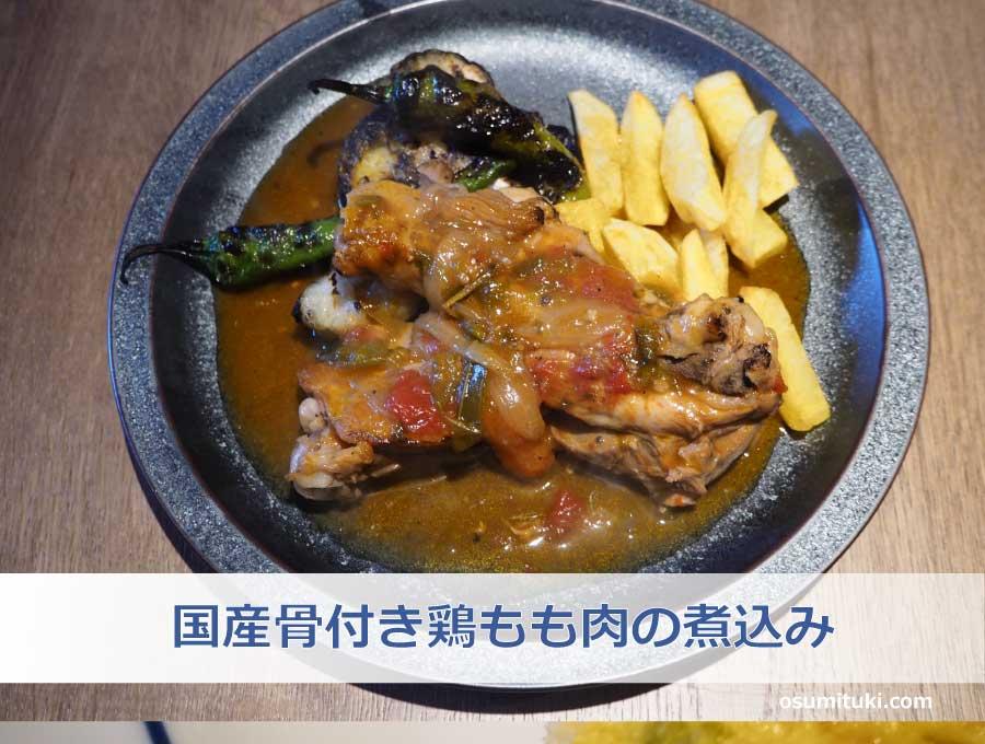 国産骨付き鶏もも肉の煮込み