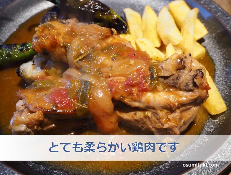 柔らかい鶏肉で美味しくいただきました